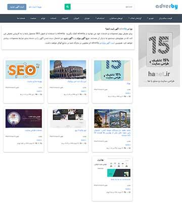 سایت تبلیغاتی ادوربای