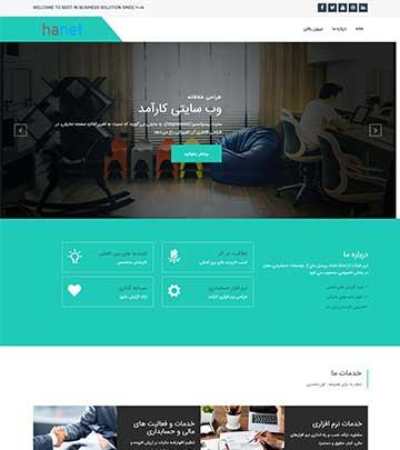 سایت شرکت حسابداری