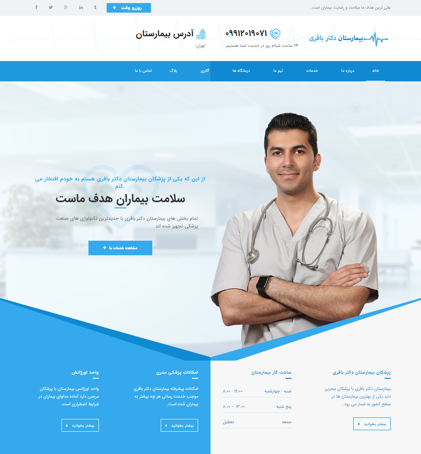 نمونه کاری طراحی سایت پزشکی