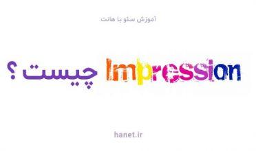 impressions چیست؟
